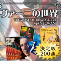 マントヴァーニの音楽を愛したH氏の思い出