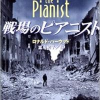 戦場のピアニスト