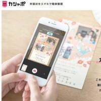 年賀状の整理がスマートフォンでできるアプリが「カシャポ」なんです