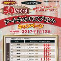大伸ばしプリント&アートキャンバスプリントキャンペーン!!2016秋~2017!!