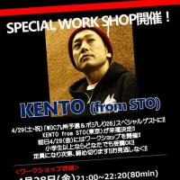 KENTOワークショップ開催!!
