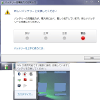ノートPCが・・悲鳴!?