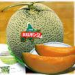 北海道の夏のおみやげは(^^♪オレンジ色の果肉が鮮やかな 北海道産「北紅キングメロン」