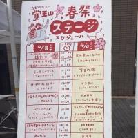 覚王山春祭り