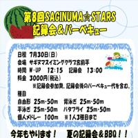 【エントリー】 第8回SAGINUMA☆STARS記録会&バーベキュー  締切7/22