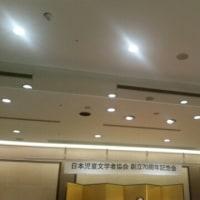 日本児童文学者協会創立70周年記念講演会&懇親会そして幼年童話講座のおしらせ