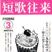 「短歌往来」2010年3月号