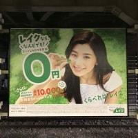 5月18日(木)のつぶやき:朝比奈彩 レイク(渋谷駅ホーム広告ビルドード)