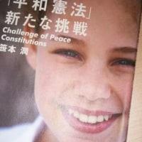 「世界の『平和憲法』新たな挑戦」