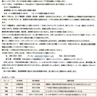 【参加者を募集中です!】岳と森トレッキングガイド・講習企画2017.4~8月