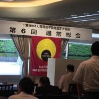 公益社団法人 福岡県不動産鑑定士協会 第6回 通常総会