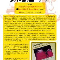 管楽器専門誌『poco a poco 12月 コラム:オトのツブテ 第18回の仕事』