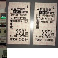オトクな切符自販機。