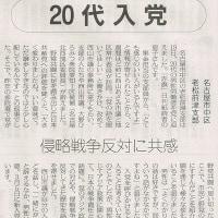 #akahata 20代入党 名古屋・侵略戦争反対に共感/北海道・先輩の仕事見て信頼・・・今日の赤旗記事