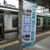 JR常磐線 小高~浪江間開通!