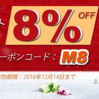 クリスマスセール 全サイト8%off