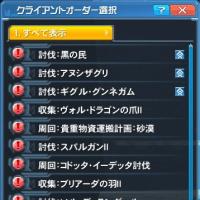 【PSO2】デイリーオーダー8/23