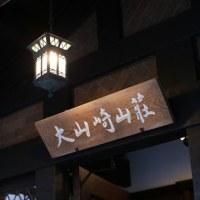 山荘の美術館