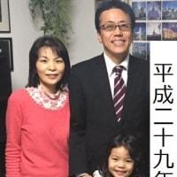 平成29年3月家族写真