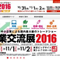 産業交流展2016で竹内幸次が講演