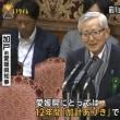 加戸守行前愛媛県知事は、日本会議の大物――愛媛県本部の相談役――であることが判明。この爺さん、リクルート事件のときも名を連ねていたと言うぞ。優しそうな顔して、汚職のプロじゃないか