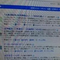 「にほんブログ村」地域ブログ」!!「兵庫情報」でトップ記事になった」!!