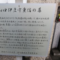 山口重信の墓