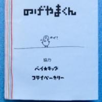 絵本『のげやまくん と ぶどうぱん』6(:D ☆