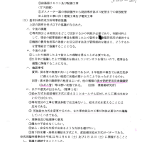 【366-21】損害賠償請求事件訴訟裁判の経緯。