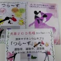 第9回全日本学生競技ダンスOBOG戦