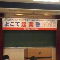 「よこて起業塾2016 初日」!