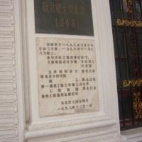 「中国東北部5都市紀行」ハルビン 東北烈士記念館1