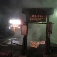 野沢温泉の今