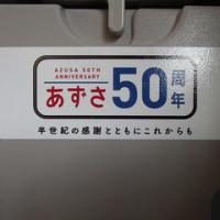 あずさ50周年