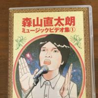 森山直太朗 ミュージックビデオ集 ①