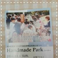 北浦和Handmade  Park