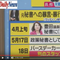 暴言女議員 豊田真由子 新証言ぞくぞく