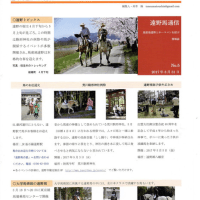 「遠野馬通信」NO.5