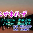 新曲紹介  7月5日発売   ♪・やむにやまれず/寺本圭佑
