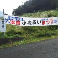 沼田ふれあいまつり横断幕設置!