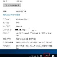 Windows10 Insider Preview 15063 が出ました。そろそろ正規版「Creators Update」がでそうなので、アップデート時間を測ってみました。