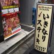 いきなりステーキ新橋店