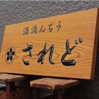 酒まんじゅう されど様の木彫看板