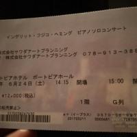 フジコ・ヘミングさんのコンサート&リハーサル