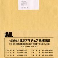 JARLからの郵便物