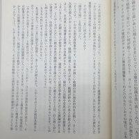 魔素(まそん フリーメーソンのこと)村上春樹と百田尚樹【彼らの手下である!】