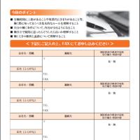 ◆平成28年9月の税務
