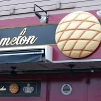 Melon de melon のメロンパン