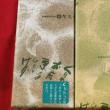 【株主優待】鈴木(東1・6785) ~竹風堂(信州小布施名産 栗かの子・栗水ようかん くりざさ)~