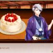 先生の誕生日と新たな極男士。